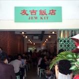 Jew Kit 友吉饭店