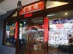 Xiang Man Lou Chinese Restaurant